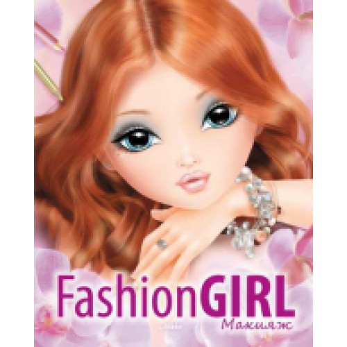 Fashion Girl. Макияж. №2